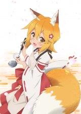 アニメ『世話やきキツネの仙狐さん』ティザービジュアル (C)2019 リムコロ/KADOKAWA/世話やきキツネの仙狐さん製作委員会