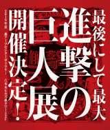 5年ぶりの開催となる原画展『進撃の巨人展 final』 (C)諫山創/講談社