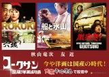 「大阪チャンネル」オリジナル番組『国産洋画劇場』を熱く語った友近