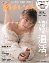 『anan』2131号の表紙を飾った乃木坂46・西野七瀬(C)マガジンハウス
