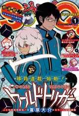 大場つぐみ氏と小畑健氏がタッグを組んだ『プラチナエンド』が掲載されている『ジャンプSQ.』最新号(C)ジャンプスクエア2019年1月号/集英社