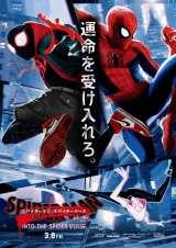 映画『スパイダーマン:スパイダーバース』(2019年3月8日公開)日本版ポスター