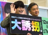 (左から)岡田将生、渡部篤郎 (C)ORICON NewS inc.