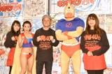 (左から)青科まき、天木じゅん、嶋田隆司氏、キン肉マン、高橋かな (C)ORICON NewS inc.