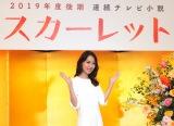 連続テレビ小説101作目となる『スカーレット』のヒロインに決定した戸田恵梨香 (C)ORICON NewS inc.