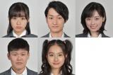 来年1月6日スタートの新日曜ドラマ『3年A組—今から皆さんは、人質です—』に出演する(上段左から)森七菜、西本銀二郎、福原遥(下段左から)高尾悠希、箭内夢菜(C)日本テレビ