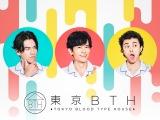 稲垣吾郎主演のバラエティドラマ『東京BTH〜TOKYO BLOOD TYPE HOUSE〜』のキービジュアル (C)2018東京BTH製作委員会