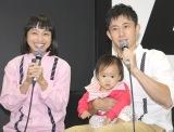 親子3人そろって初めて公の場に登場した(左から)金田朋子、千笑ちゃん、森渉 (C)ORICON NewS inc.