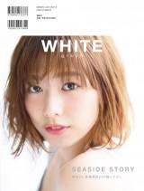 講談社の新雑誌『WHITE graph 001』の裏表紙に起用された欅坂46・渡邉理佐