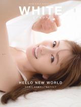 講談社の新雑誌『WHITE graph 001』の表紙を飾った白石麻衣