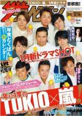 『週刊ザテレビジョン』でTOKIOと嵐による年に一度の恒例コラボ