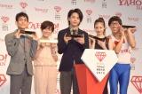『Yahoo!検索大賞2018』の発表会に出席した(左から)矢部太郎、小林由美子、中村倫也、今田美桜、ひょっこりはん (C)ORICON NewS inc.