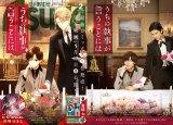 12月22日発売『月刊ASUKA2月号』の表紙の描き下ろしと映画のティザービジュアル (C)2019「うちの執事が言うことには」製作委員会