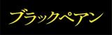 二宮和也主演ドラマ『ブラックペアン』(TBS系)