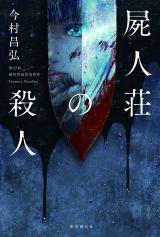 小説『屍人荘の殺人』書影(C)2019『屍人荘の殺人』製作委員会