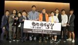 スポーツミュージカル『energy~笑う筋肉〜』の概要発表会見 (C)ORICON NewS inc.