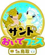 『サンドおいでフェス』ロゴタイトル (C)2018 Pok?mon. (C)1995-2018 Nintendo/Creatures Inc./GAME FREAK inc.
