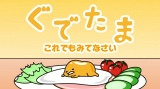 『GUDETAMA / ぐでたま【Sanrio Official】』 S/D・G (C)2013,2018 SANRIO CO.,LTD. TOKYO,JAPAN (H) (C)2018 monstersegg