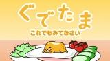 『GUDETAMA / ぐでたま【Sanrio Official】』 S/D・G (C)2013,2018 SANRIO CO.,LTD. TOKYO,JAPAN (H) (C)2018 monstersegg