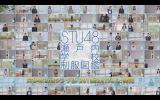 『STU48 瀬戸内学校制服図鑑』ダイジェスト映像公開