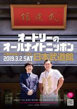 『オードリーのオールナイトニッポン 10周年ツアー in 日本武道館』バックスタンド席360度開放することが決定
