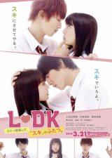 解禁された映画『L・DK ひとつ屋根の下、「スキ」がふたつ。』ポスタービジュアル(C)「2019 L・DK」製作委員会