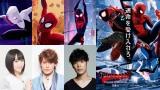 映画『スパイダーマン:スパイダーバース』への参戦が明らかになった声優の悠木碧、宮野真守、小野賢章
