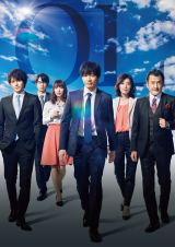 『おっさんずラブ』ドラマ版ポスタービジュアル(C)テレビ朝日
