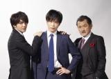 『おっさんずラブ』レギュラー陣の(左から)林遣都、田中圭、吉田鋼太郎(C)テレビ朝日