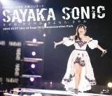 Blu-ray『NMB48 山本彩卒業コンサート「SAYAKA SONIC 〜さやか、ささやか、さよなら、さやか〜」』ジャケット写真