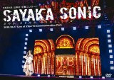 DVD『NMB48 山本彩卒業コンサート「SAYAKA SONIC 〜さやか、ささやか、さよなら、さやか〜」』ジャケット写真