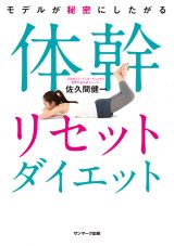 佐久間健一『モデルが秘密にしたがる体幹リセットダイエット』(サンマーク出版)