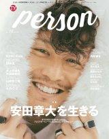 フォトマガジン『TVガイドPERSON vol.76』(東京ニュース通信社刊)で表紙を飾った安田章大