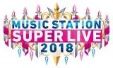 12月21日放送決定『ミュージックステーション スーパーライブ2018』