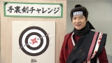 スペシャルドラマ『忍べ!右左ヱ門』(総合)12月19日の放送まで、毎日、出演者が手裏剣投げに挑戦する動画をネットで公開(C)NHK