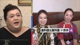 8日放送『マツコ会議』ではハイスペック女医の合コンに潜入 (C)日本テレビ