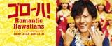 『ハワイアンズ』キャンペーンキャラクターに起用された稲垣吾郎
