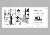 産経新聞に掲載された漫画『3月のライオン』とABJマークがコラボした広告ビジュアル(C)羽海野チカ/白泉社