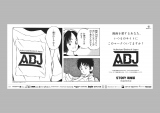 毎日新聞に掲載された漫画『MIX』とABJマークがコラボした広告ビジュアル(C)あだち充/小学館 ゲッサン
