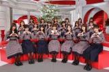 23日放送の日本テレビ系『おしゃれイズム』クリスマス 1HSP(後11:00)の収録後囲み取材に出席した乃木坂46 (C)日本テレビ