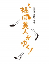 NHK福岡放送局制作の地域ドラマ『福岡美人がゆく!』制作開始、放送は2019年3月1日予定(九州沖縄地方のみ)(C)NHK