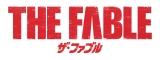 映画『ザ・ファブル』タイトルロゴ(C)2019「ザ・ファブル」製作委員会