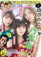 『週刊ヤングマガジン』第2・3合併号表紙