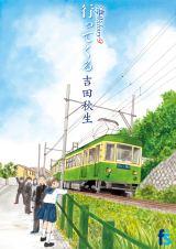 漫画『海街diary』コミックス最終9巻発売 連載12年で累計360万部超