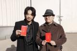 中国映画『破陣子』で主演を務める綾野剛(左)と監督件脚本家の董天翼(ドン・ティエンイー)氏