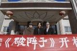 中国映画『破陣子』クランクインセレモニーに臨む(左から)監督件脚本家の董天翼(ドン・ティエンイー)氏、綾野剛、エグゼクティブプロデューサーの華熔氏
