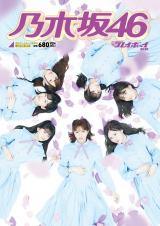 『乃木坂46×週刊プレイボーイ 2018』表紙ビジュアル
