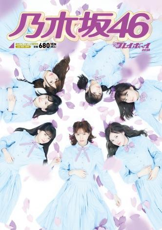 サムネイル 『乃木坂46×週刊プレイボーイ 2018』表紙ビジュアル