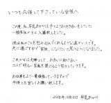 結婚を報告する早見あかりの直筆コメント (C)ORICON NewS inc.