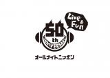 今年最後のANNのSW 星野源&藤井隆のカラオケパーティー、岡村が審査員の新賞レース開催